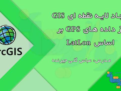 ایجاد لایه نقطه ای GIS از داده های GPS بر اساس LatLon