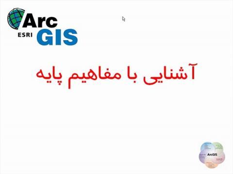 آشنایی با مفاهیم پایه GIS