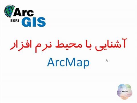 آشنایی با محیط نرم افزار ArcMap