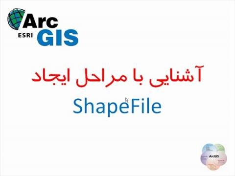 آشنایی با مراحل ایجاد ShapeFile