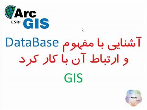 آشنایی با مفهوم DataBase و ارتباط آن با کارکرد GIS
