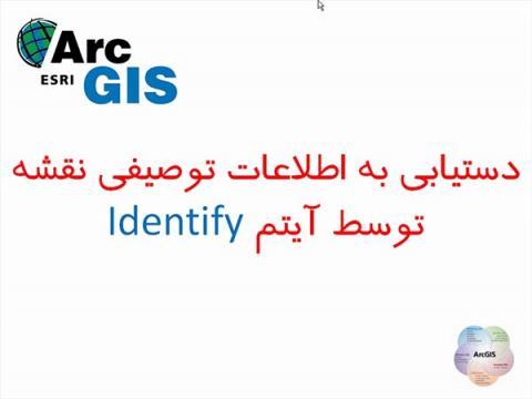 دستیابی به اطلاعات توصیفی نقشه توسط آیتم Identify