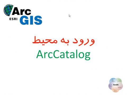 ورود به محیط ArcCatalog