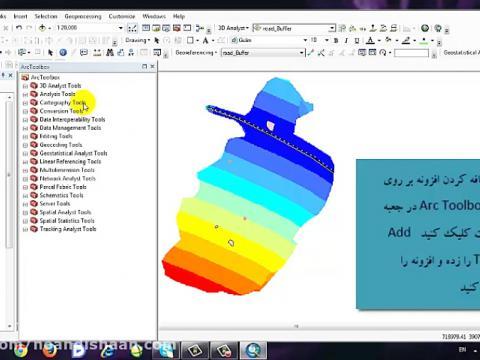 آموزش منطق فازی در GIS